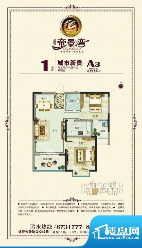 田润·帝景湾1号楼正面积:78.61m平米