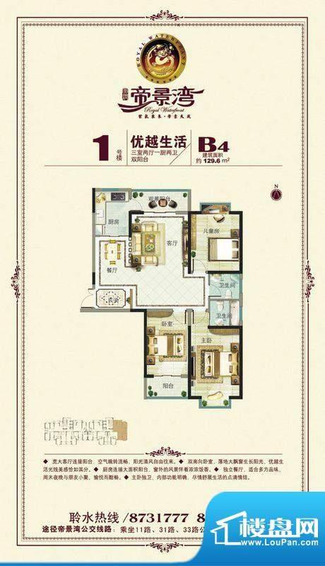 田润·帝景湾1号楼正面积:129.60m平米