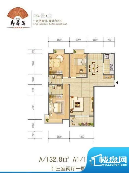 柳青齐鲁园A户型三室面积:0.00m平米
