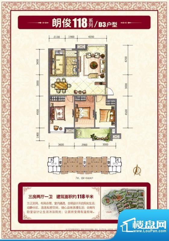 冠亚星城三室两厅一面积:0.00m平米