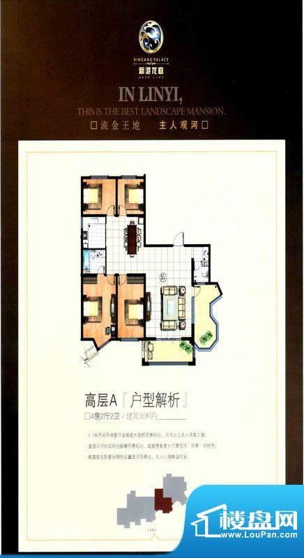 新港龙庭高层A4房2厅面积:0.00m平米