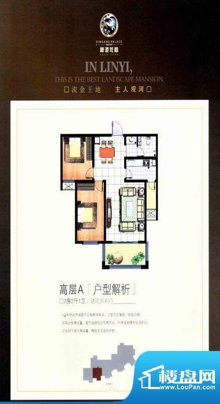 新港龙庭高层A2房2厅面积:0.00m平米