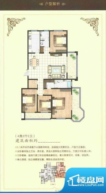 新港龙庭B#4房2厅2卫面积:0.00m平米