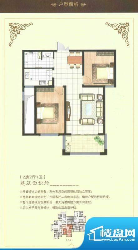 新港龙庭B#2房2厅1卫面积:0.00m平米