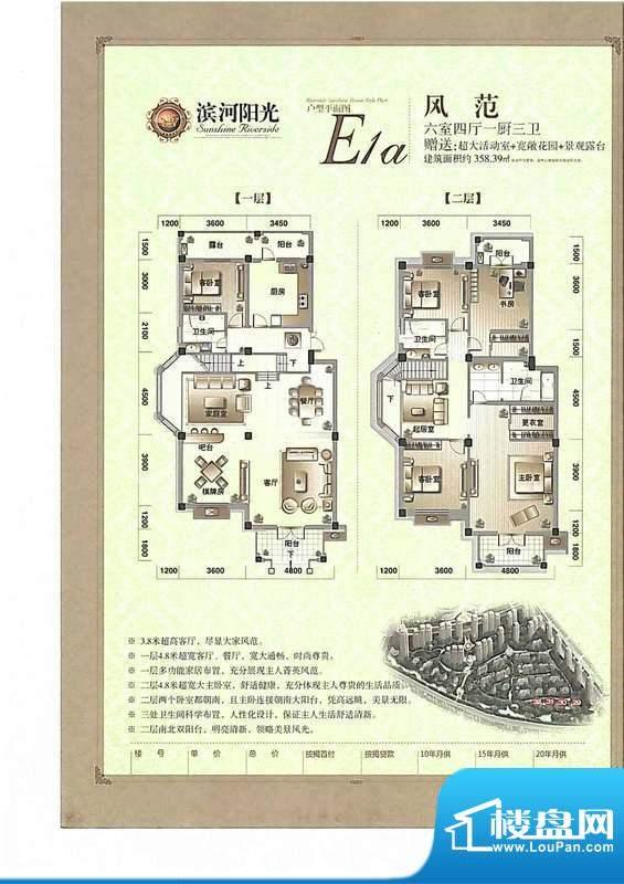 滨河阳光E1a 6室4厅面积:358.39m平米