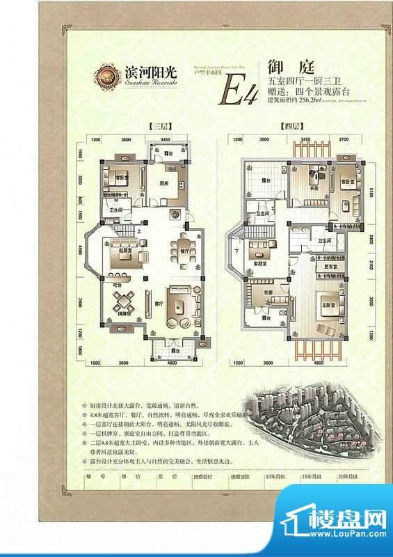 滨河阳光E4 5室4厅3面积:256.26m平米