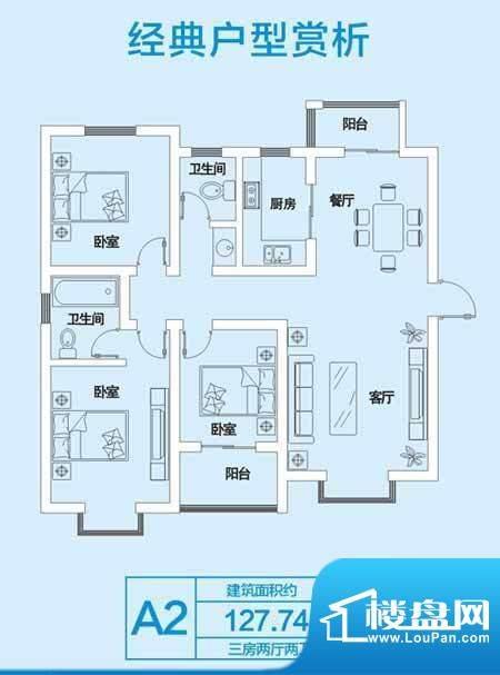 龙悦湾-A2户型图127面积:127.74m平米