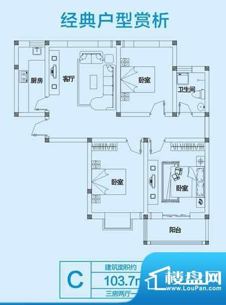 龙悦湾--c户型图-10面积:103.70m平米