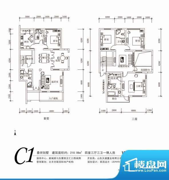 天通锦绣城C1 4室3厅面积:210.06m平米