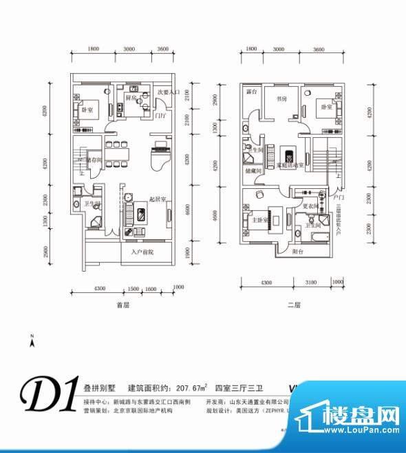 天通锦绣城D1 4室3厅面积:207.67m平米