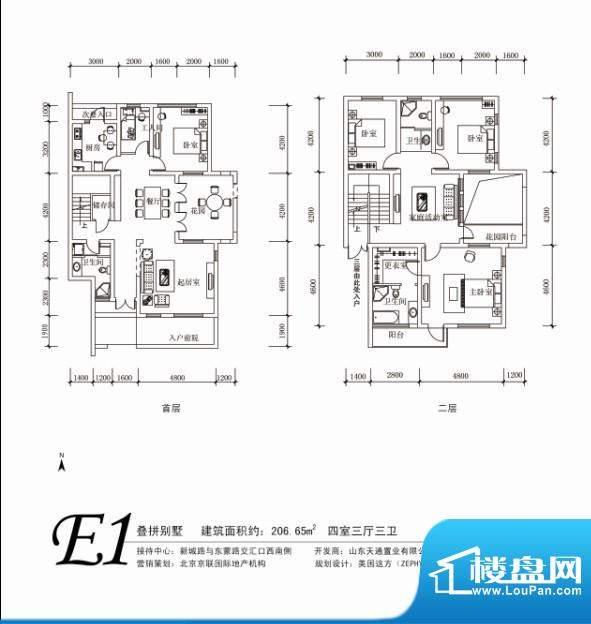 天通锦绣城E1 4室3厅面积:206.25m平米