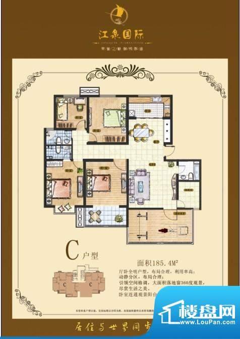 江泉国际C户型 5室2面积:185.40m平米