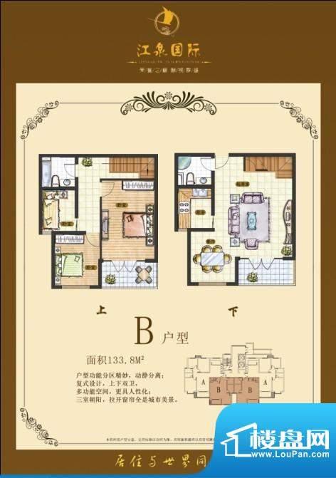 江泉国际B户型 3室2面积:133.80m平米