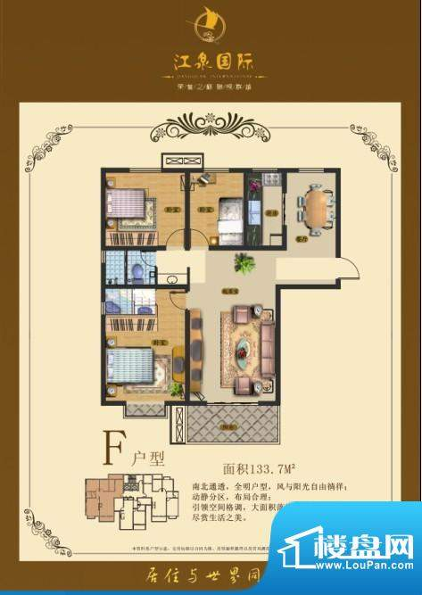 江泉国际F户型 2室2面积:133.70m平米