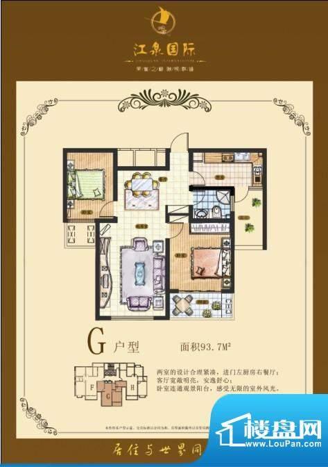 江泉国际G户型 2室2面积:93.70m平米