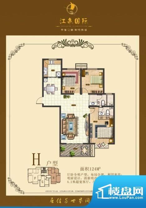 江泉国际H户型 3室2面积:124.00m平米