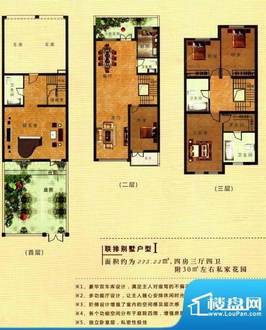 华创·金桂园联排别面积:275.23m平米