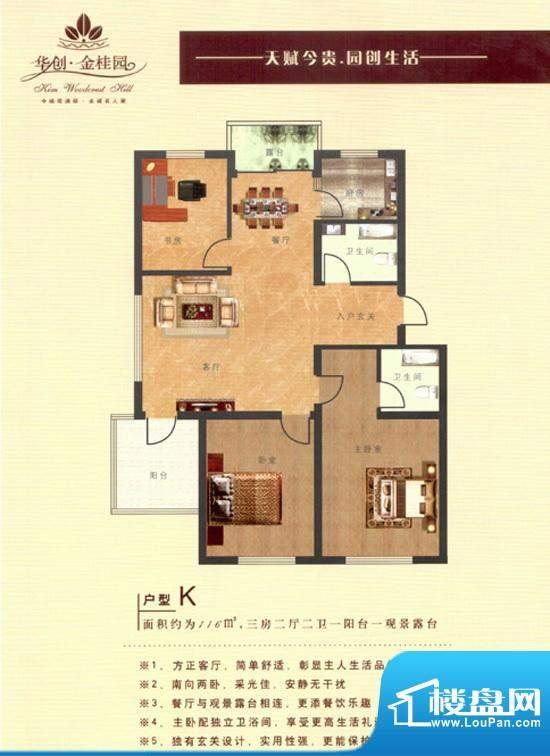 华创·金桂园K户型 面积:116.00m平米
