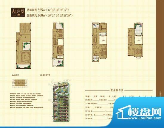 百联华府别墅A1户型面积:0.00m平米