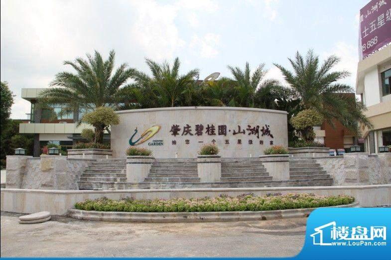 肇庆碧桂园·山湖城外景图2011-8-13