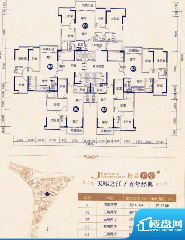 金沙咀国际广场二期面积:0.00m平米