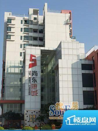 尚东康城实景图