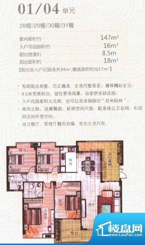 尚东康城28/29/30/3面积:0.00m平米