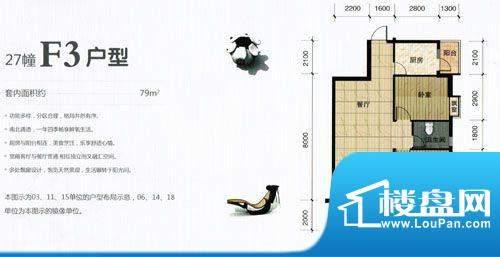 尚东康城27幢F3户型面积:0.00m平米