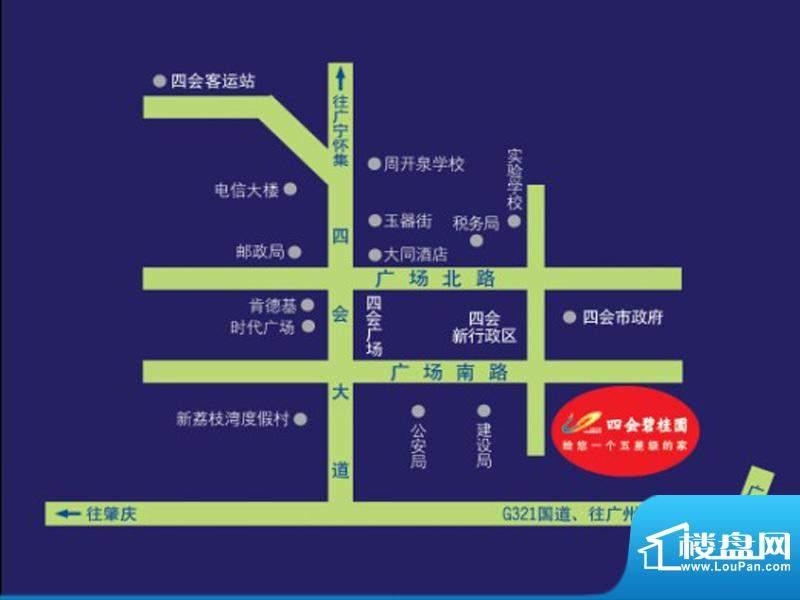 四会碧桂园交通图