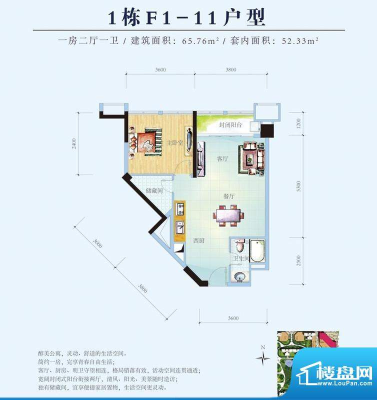 东方天城1栋 F1-11 面积:65.76m平米