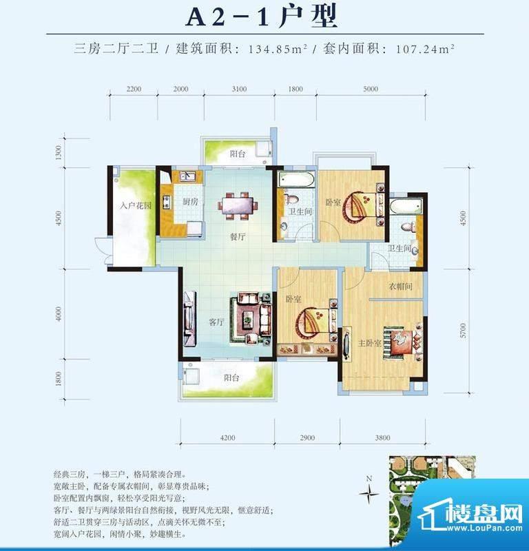 东方天城7栋A2-1 1梯面积:134.85m平米