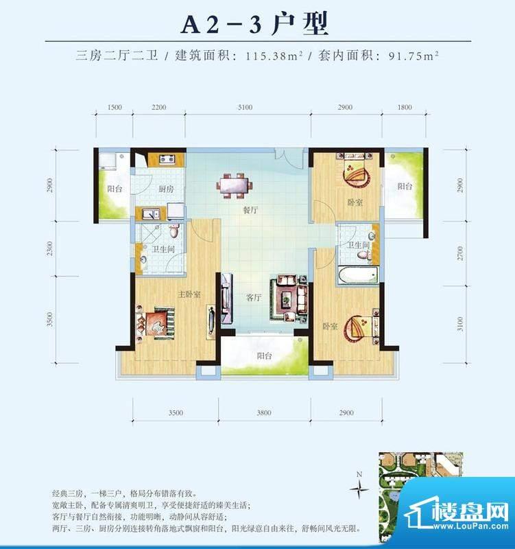 东方天城7栋A2-3 1梯面积:0.00m平米