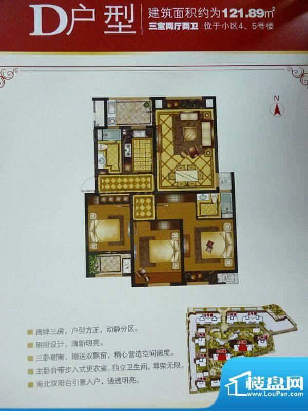 巨一首府D户型3室2厅面积:121.89平米
