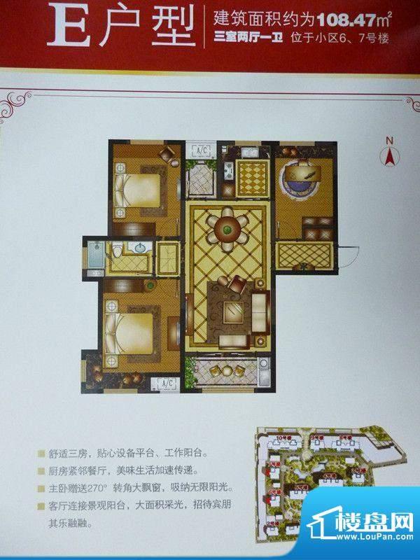 巨一首府E户型3室2厅面积:108.47平米