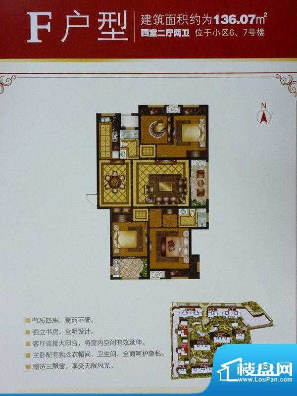 巨一首府F户型4室2厅面积:136.07平米