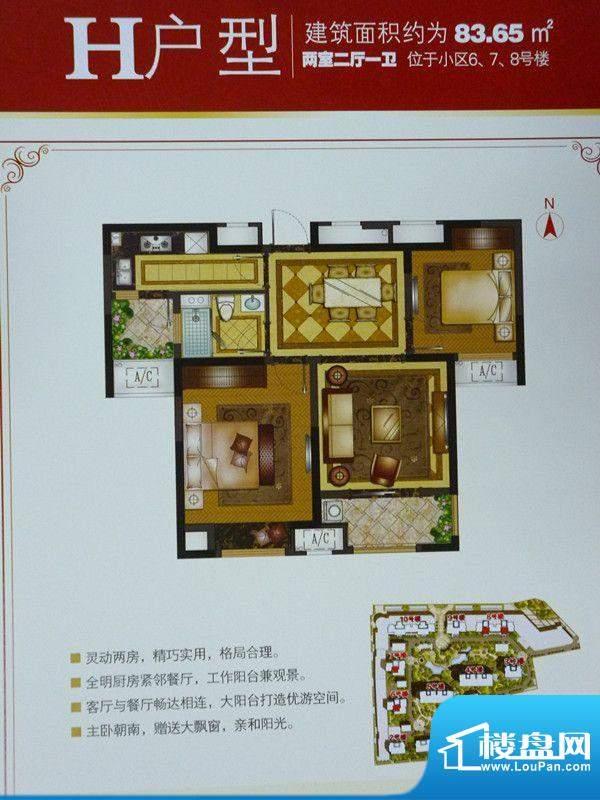 巨一首府H户型2室2厅面积:83.65平米