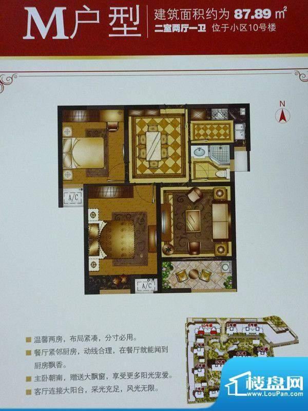 巨一首府M户型2室2厅面积:87.89平米