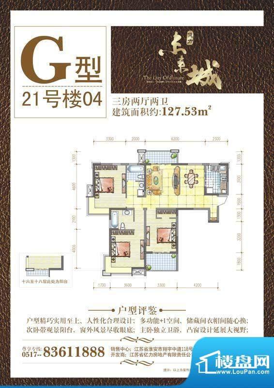 亿力未来城G户型 3室面积:127.53平米