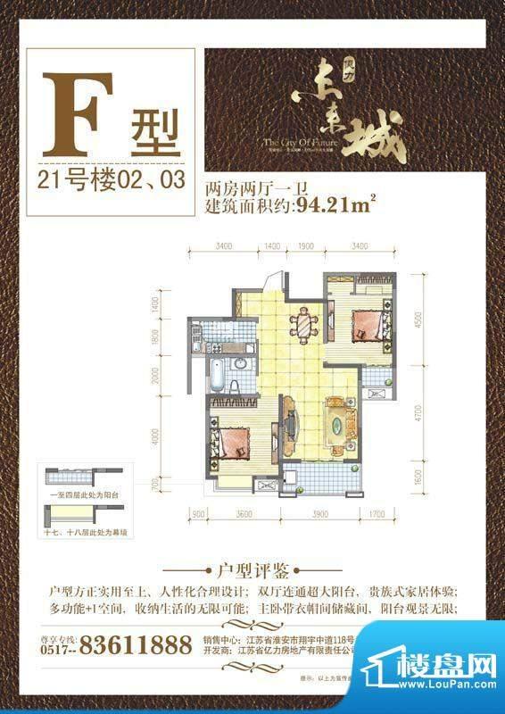 亿力未来城F户型 2室面积:94.21平米