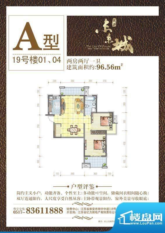 亿力未来城A户型 2室面积:96.56平米