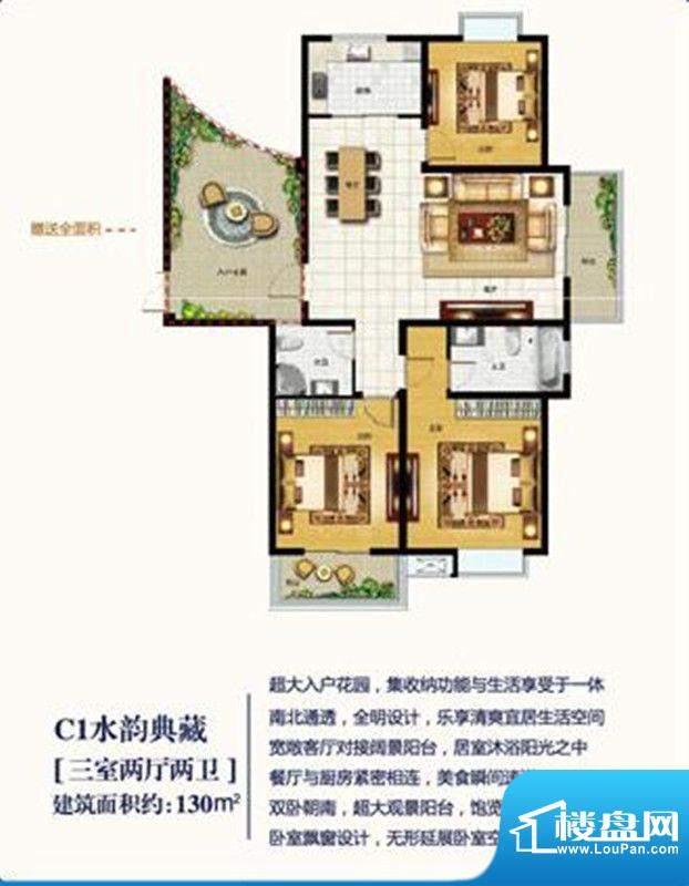 水韵天成C1 3室2厅1面积:130.00平米
