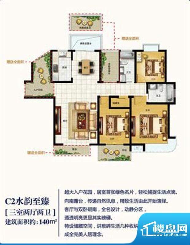 水韵天成C2 3室2厅1面积:140.00平米