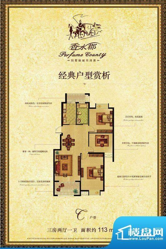 香水郡户型展板C 3室面积:113.00平米