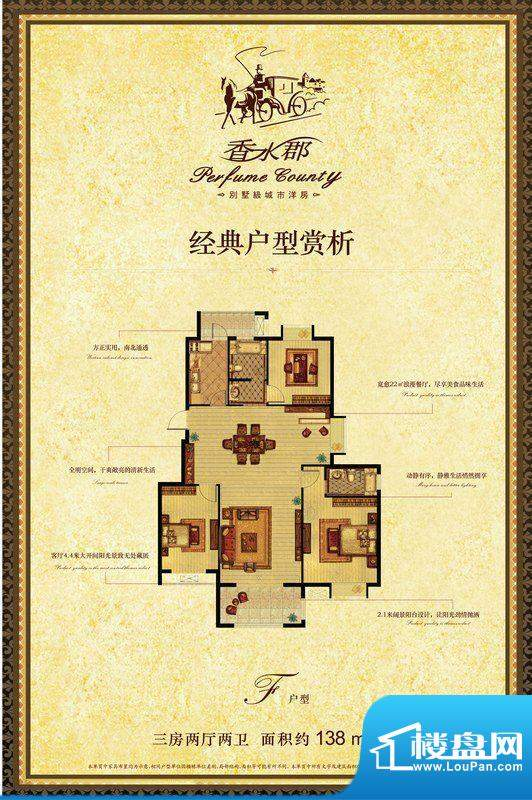 香水郡户型展板F 3室面积:138.00平米