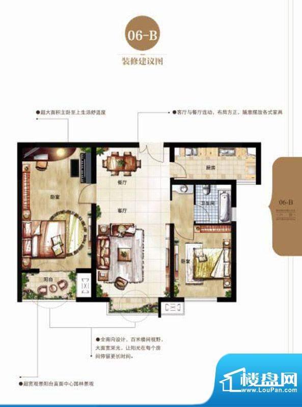 茂华国际汇99㎡户型面积:99.00平米