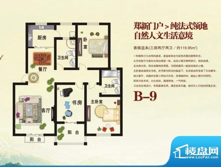 融通香槟小镇1 3室2面积:119.95m平米
