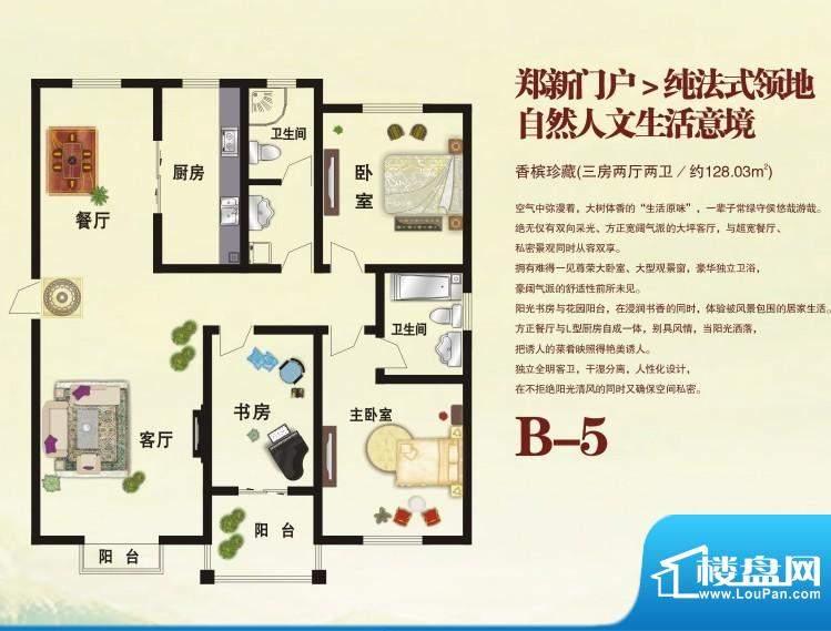 融通香槟小镇2 3室2面积:128.03m平米