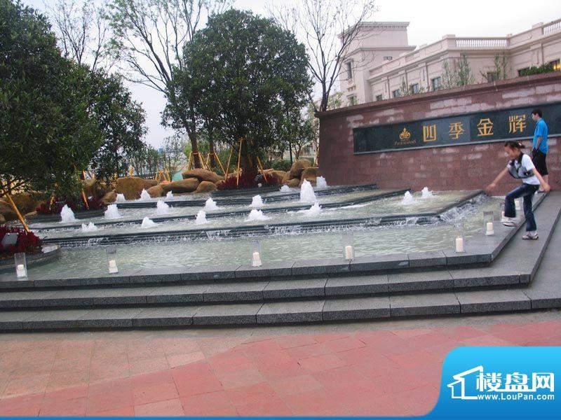 四季金辉项目外小广场