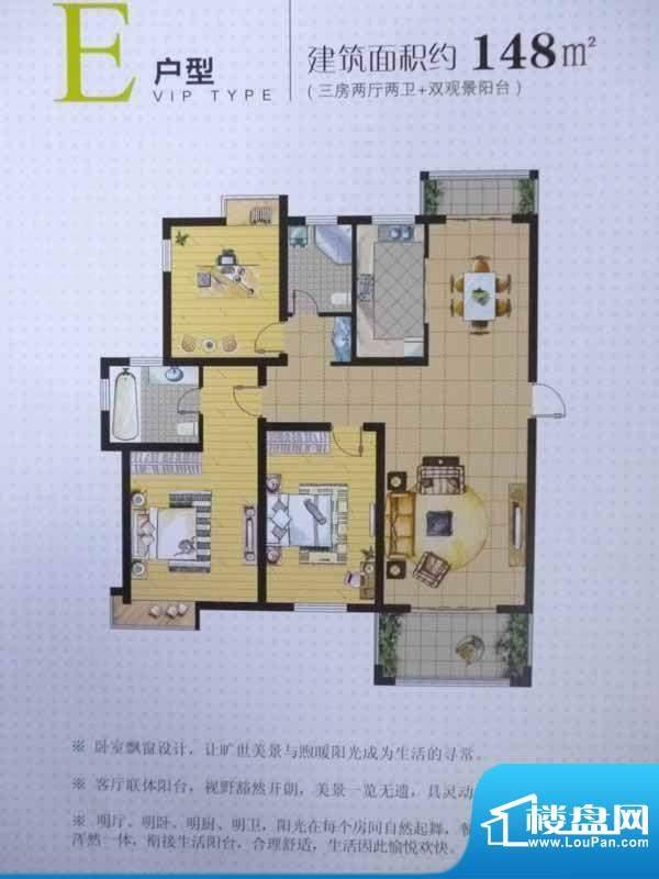 锦绣山阳E户型 3室2面积:148.00平米