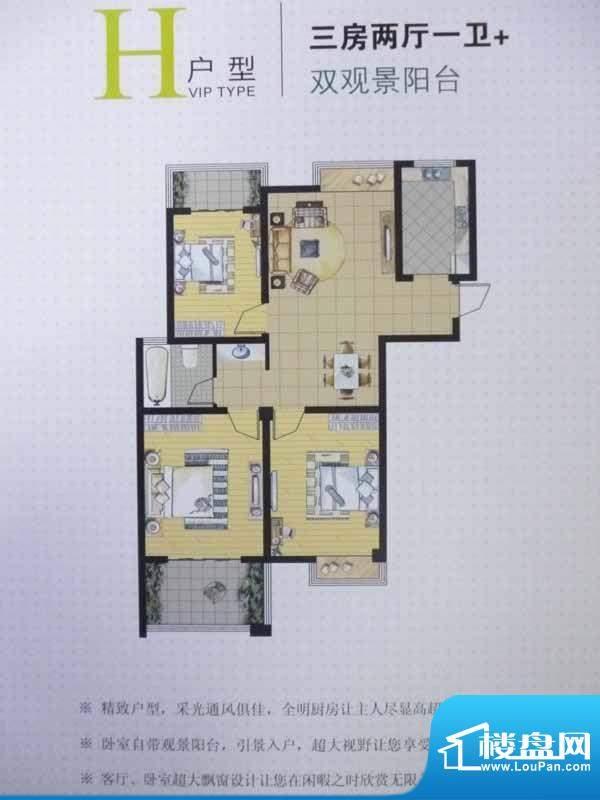 锦绣山阳H户型 3室2面积:0.00平米